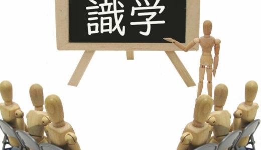 話題の識学とは何か。コーチングの視点から。